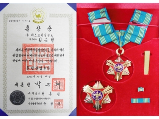 'The Silver Tower', the Order of Industrial Service Merit 사진