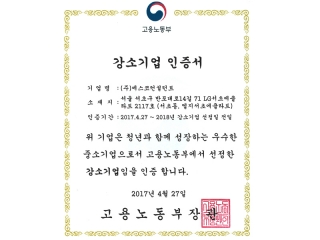 Designated as 'Strong Small and Medium Sized Enterprises' in Korea 사진