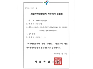 Registered as 'Professional Organization for Underground Safety Evaluation' 사진